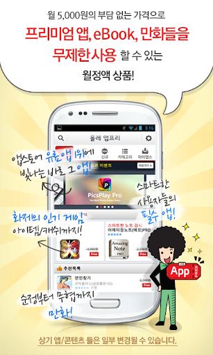 올레 앱프리 – 인기앱 무제한 이용권