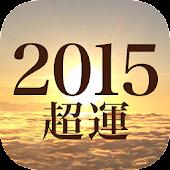 2015年の運勢ランキング!あなたは何位?超運2015