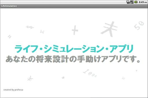 免費程式庫與試用程式App|ライフシミュレーションアプリ|阿達玩APP