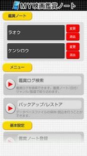 玩生活App|My Cinema免費|APP試玩