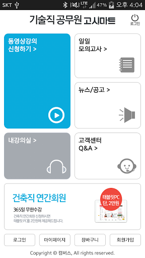 【免費教育App】기술직 동영상강의-고시마트-APP點子