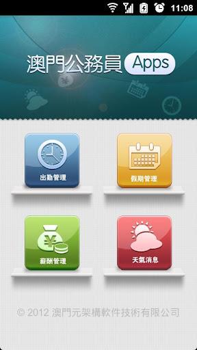 澳門公務員Apps