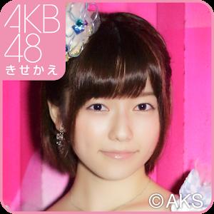 AKB48きせかえ(公式)島崎遥香-OS 個人化 App LOGO-硬是要APP