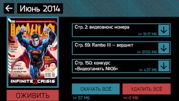 Screenshot of Игромания Live