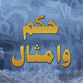 حكم وأمثال للواتس أب