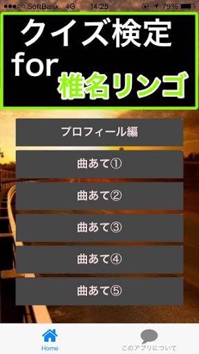 クイズ検定for椎名リンゴ