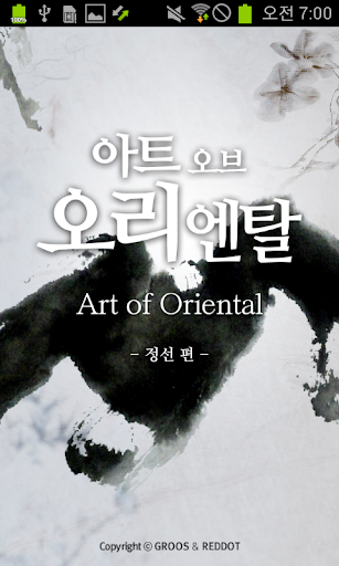 Art Of Oriental - 정선
