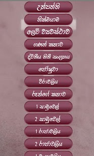Sinhala Bible - screenshot thumbnail