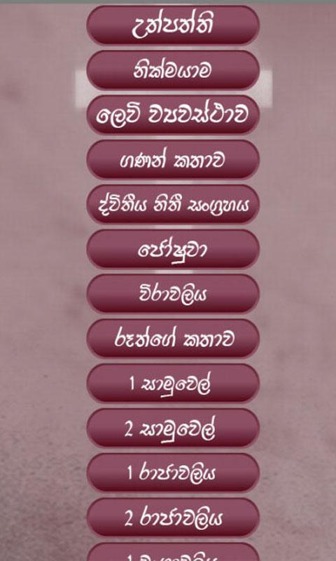 Sinhala Bible - screenshot