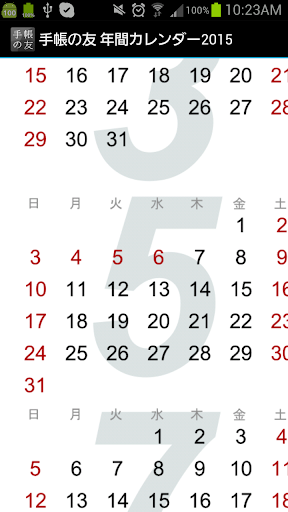 免費下載生產應用APP|追加リフィル: 年間カレンダー2015 app開箱文|APP開箱王