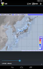 WeatherNow (JP weather app) Screenshot 9