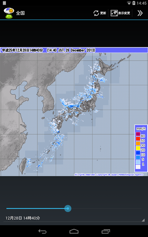 WeatherNow (JP weather app)- screenshot