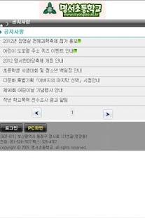 부산 명서초 등학교 - screenshot thumbnail