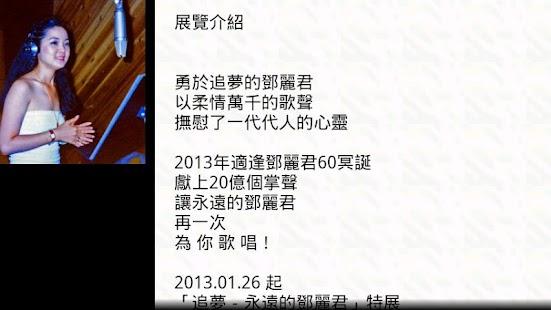 Legend - Teresa Teng - screenshot thumbnail