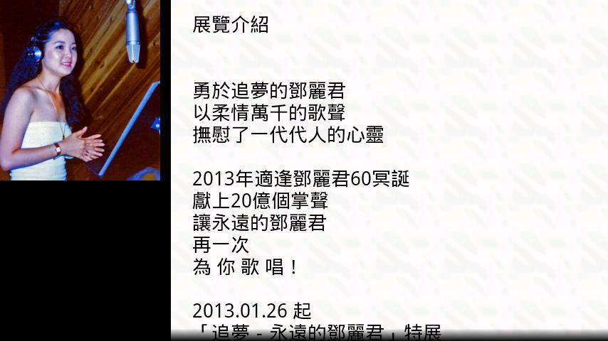 Legend - Teresa Teng - screenshot