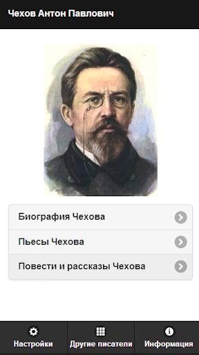 Чехов А.П. Pro