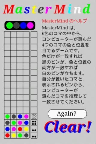MasterMind- screenshot