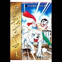 【46】「白い戦士ヤマト」(高橋よしひろ) logo