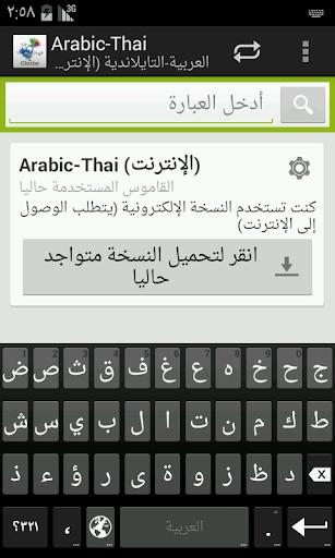 العربية-التايلاندية قاموس
