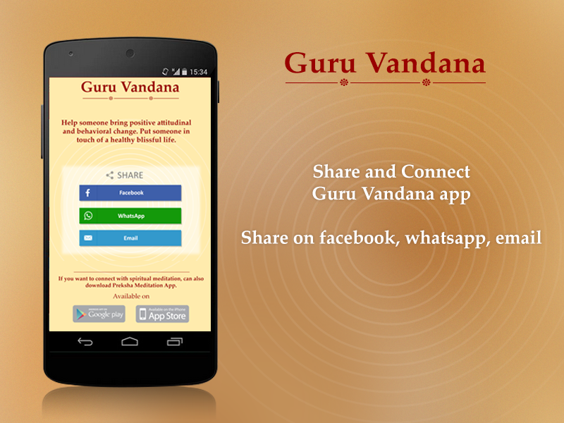 Guru Vandana- screenshot