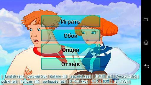 Иван Царевич и Серый Волк Пазл