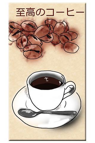 至高のコーヒー