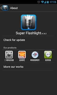 Super Flashlight - screenshot thumbnail