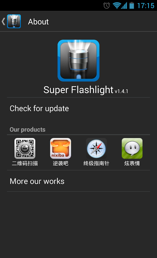 Super Flashlight - screenshot