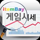 게임시세 아이템베이(itemBay)