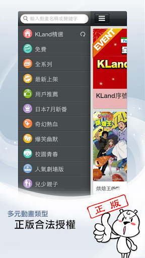 KLand 動畫|玩媒體與影片App免費|玩APPs