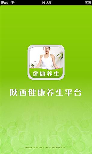 陕西健康养生平台