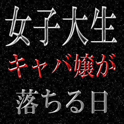 漫画のキャバ嬢落とし読本~キャバ嬢コンサル楓ちゃん語るキャバクラの LOGO-記事Game