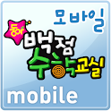 [7인치용] 두산동아 동아백점수학교실 logo