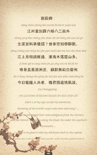 唐詩古韻 Chinese Poems Classic