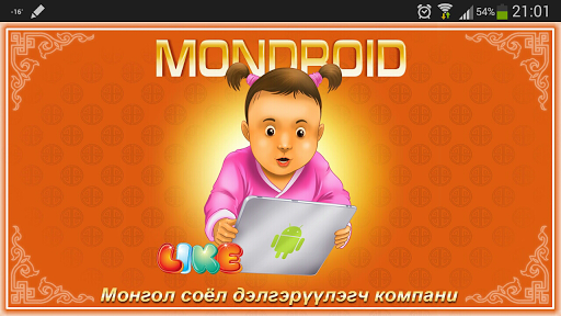 Болдоггүй бор өвгөн Монгол