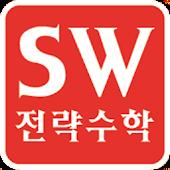 sw전략수학전문학원