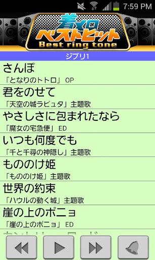 【ジブリ】着メロベストヒット!