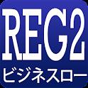 米国公認会計士 ビジネスロー(CPA REG2)