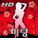 ☆무료☆ 섹시 미팅 맞고 (풀HD) logo