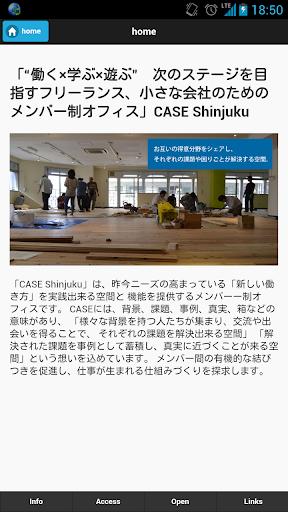 CASE Shinjuku非公式アプリ