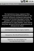 Screenshot of WCPT Phones DB (Russian)
