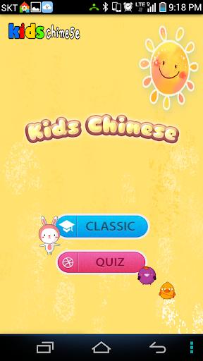 어린이 중국어