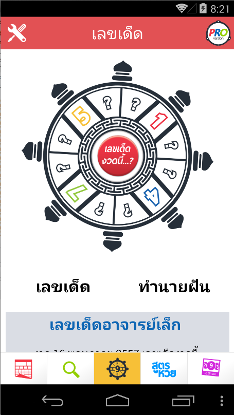 CM Thai Lotto หวย - screenshot