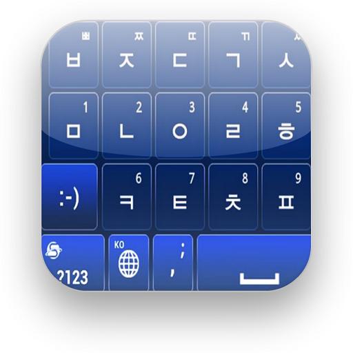 韓国語のキーボードガイド 工具 App LOGO-硬是要APP