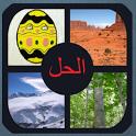 حل اربع صور icon