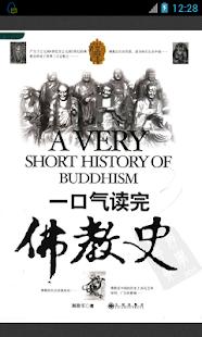 读懂佛教历史