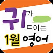 EBS FM 귀가트이는영어(2013.1월호)