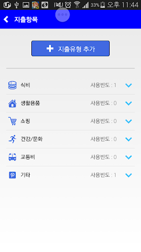MOoop 가계부 app (apk) free download for Android/PC/Windows screenshot