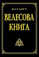 Screenshot of Велесова книга