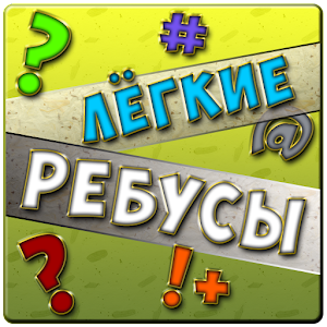 Лег��ие Ребусы for PC and MAC